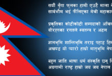 Photo of Nepal National Anthem